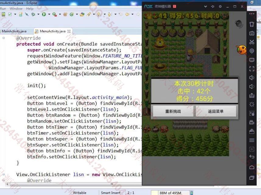 毕业论文课程设计源码实例-811Android安卓打地鼠游戏设计截图
