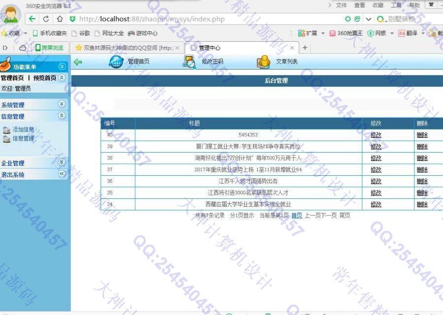 毕业论文课程设计源码实例-812php网上人才招聘网站系统截图