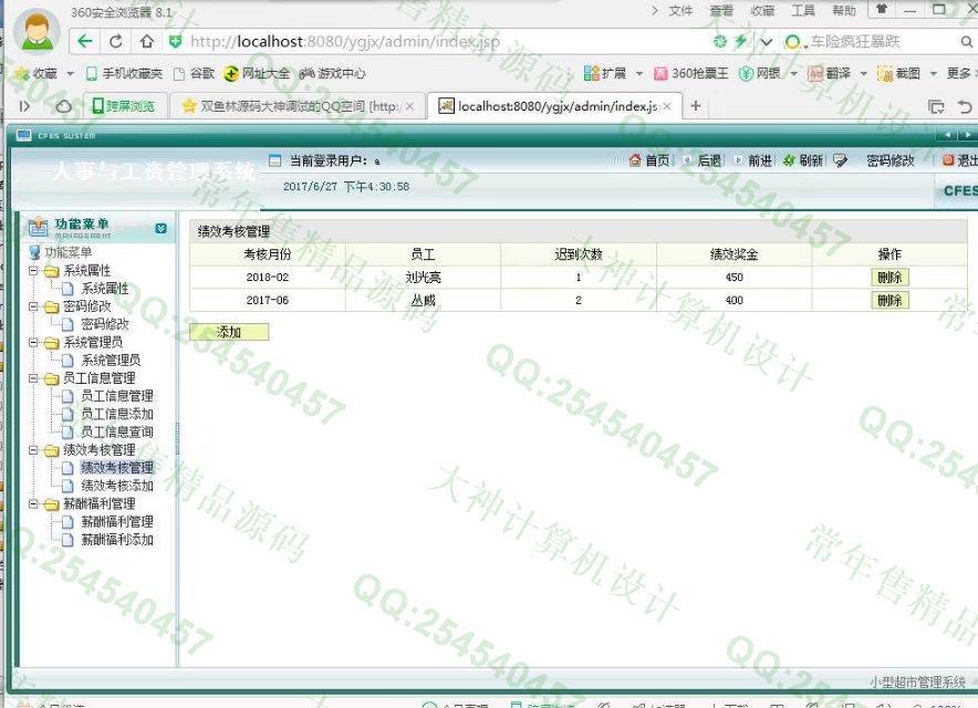 毕业论文课程设计源码实例-814JSP_Servlet员工绩效工资管理系统截图