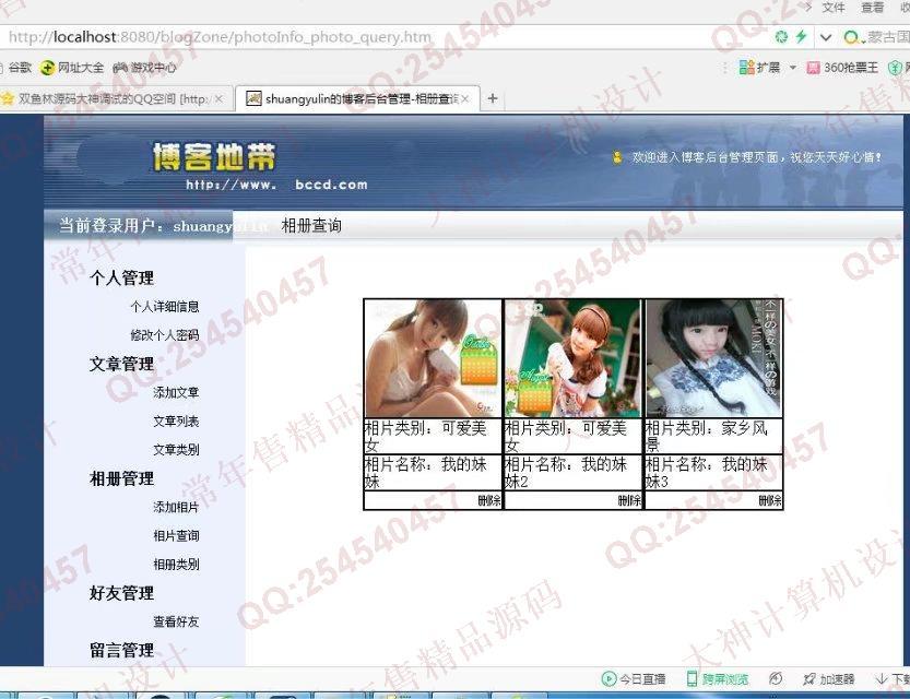 毕业论文课程设计源码实例-815JSP_SSH2多用户博客网站设计截图