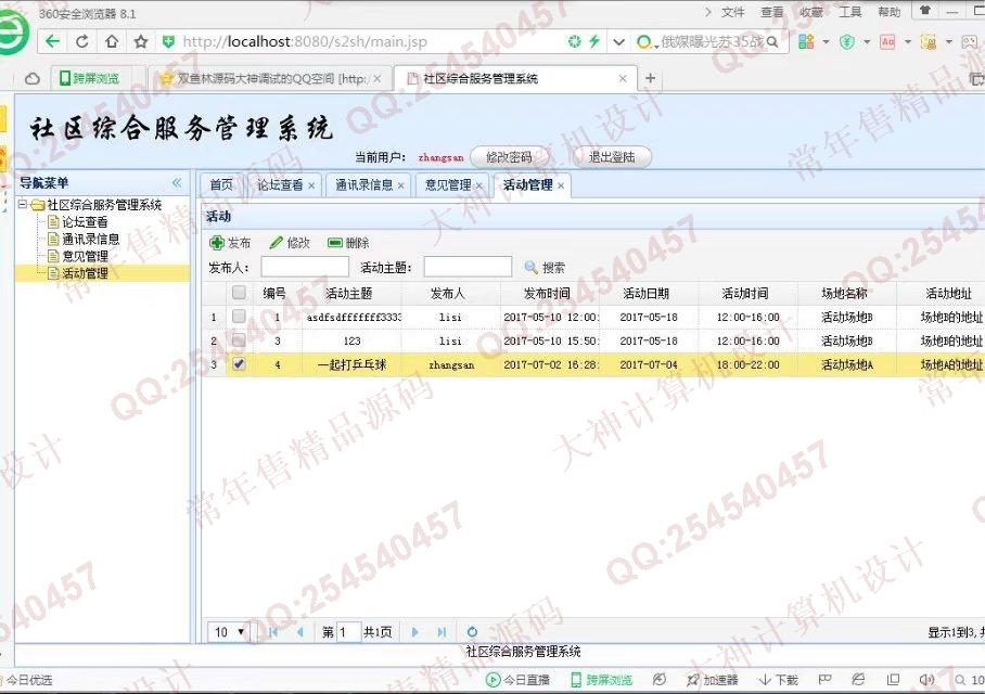 毕业论文课程设计源码实例-819JSP_SSH2_EasyUI社区活动小区系统截图