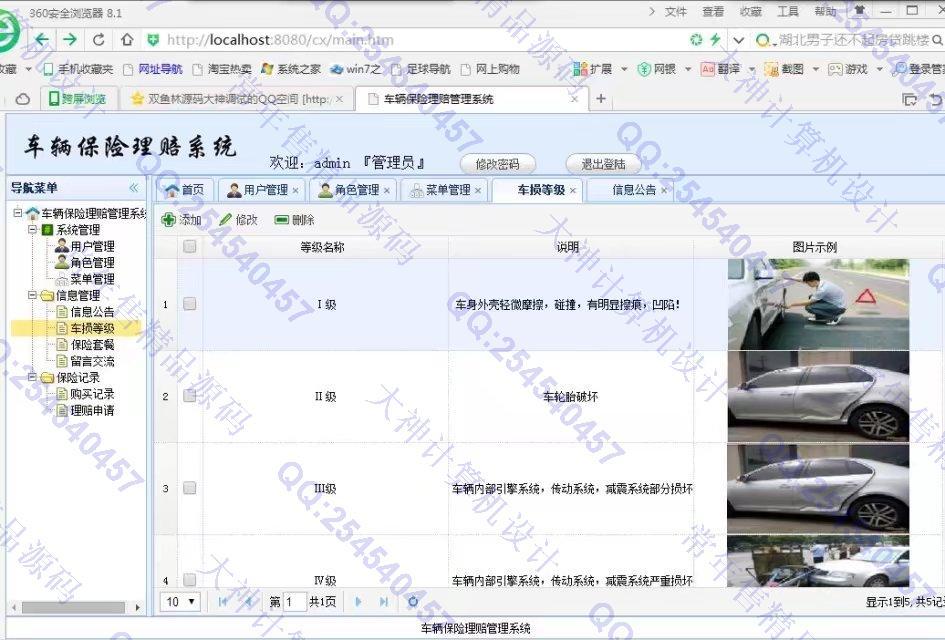 毕业论文课程设计源码实例-820JSP_SSM_EasyUI车辆保险承保网站截图