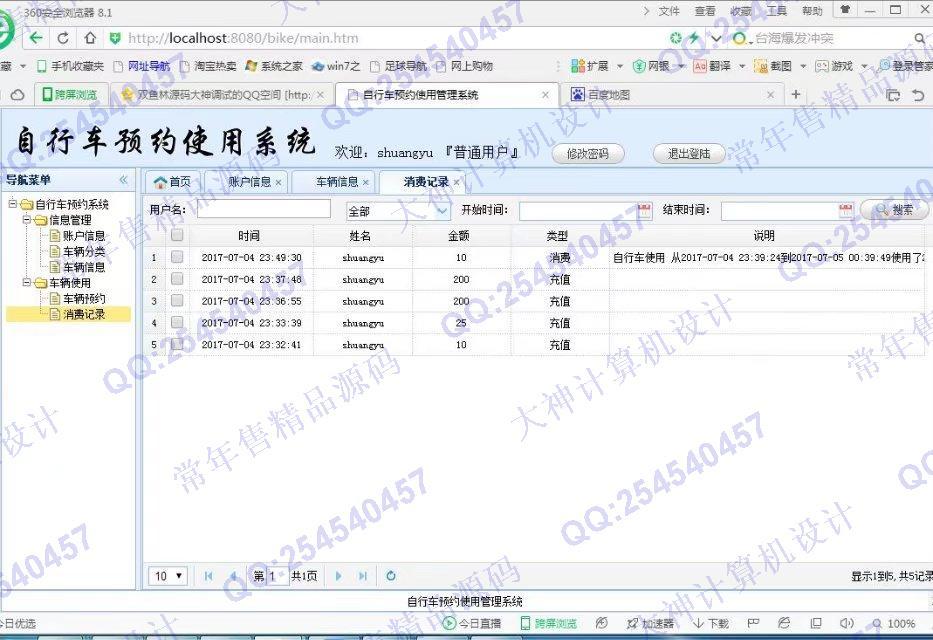 毕业论文课程设计源码实例-821JSP_SSM_EasyUI自行车预约租借系统截图