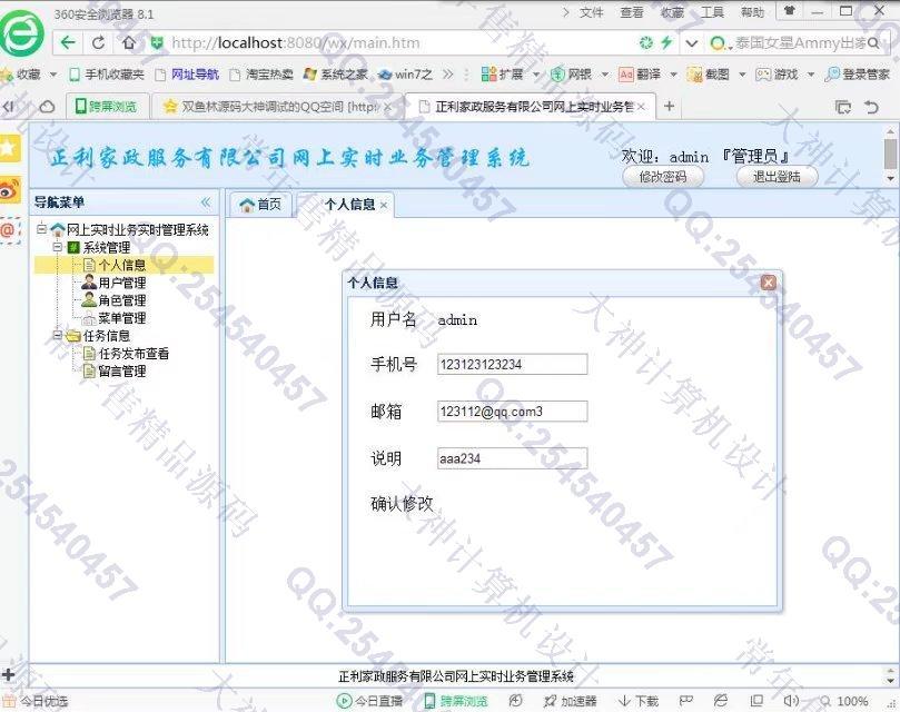 毕业论文课程设计源码实例-822JSP_SSM_EasyUI家政服务网站设计截图