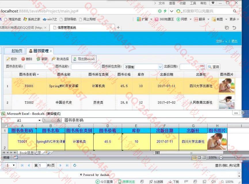 毕业论文课程设计源码实例-823双鱼林SSM_EasyUI图书管理系统截图