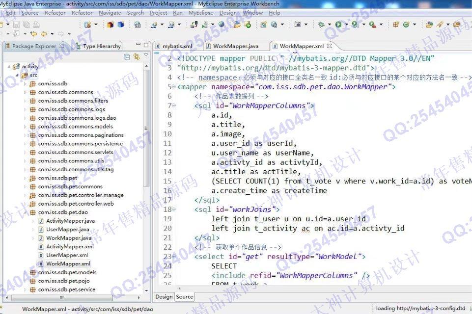 毕业论文课程设计源码实例-827JSP基于SSM框架学生活动作品评比网站截图