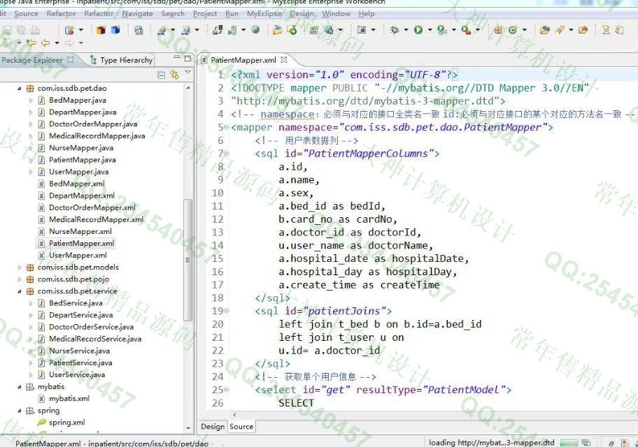 毕业论文课程设计源码实例-828JSP基于SSM框架医院病人住院部管理系统截图