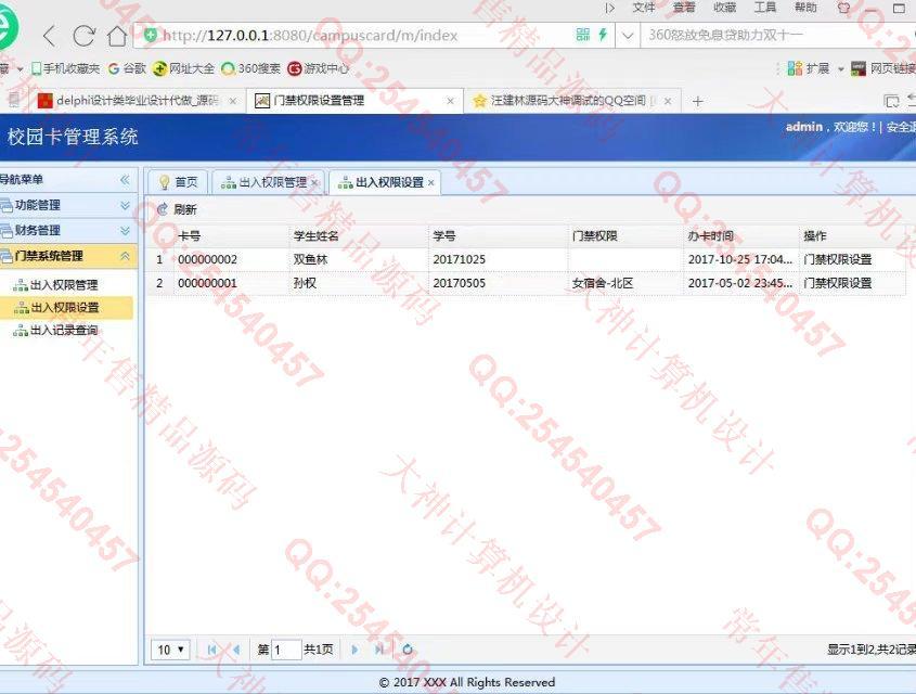 毕业论文课程设计源码实例-829JSP基于SSM框架的校园卡管理系统设计截图