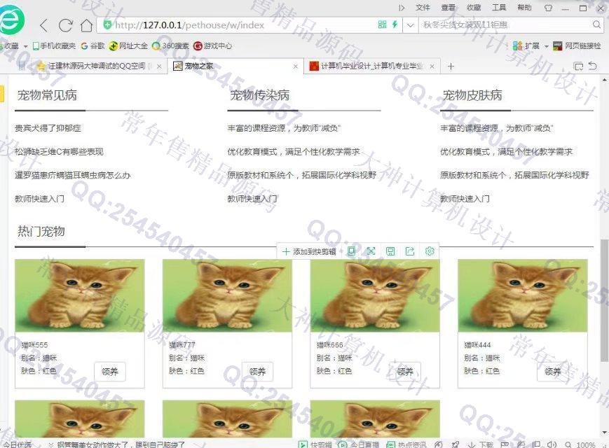 毕业论文课程设计源码实例-830JSP基于SSM框架的宠物领养宠物疾病救助网站截图