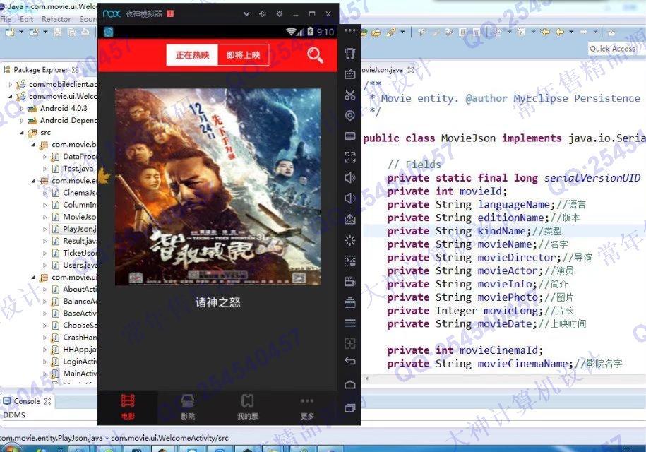 毕业论文课程设计源码实例-833基于安卓Android的电影购票订票系统客户端设计截图