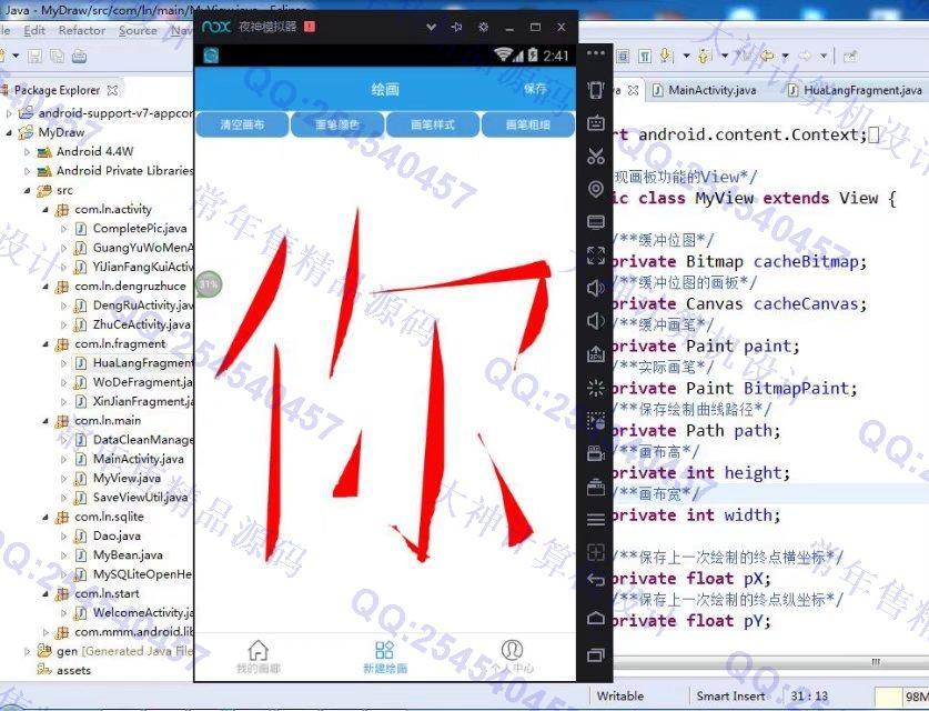 毕业论文课程设计源码实例-834基于安卓Android设计的简易涂鸦板画图板截图