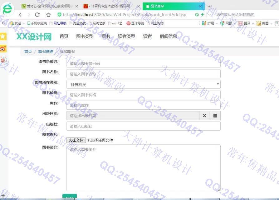 毕业论文课程设计源码实例-835双鱼林基于HTML5_BootStrap_SSM图书查询借阅网站设计截图