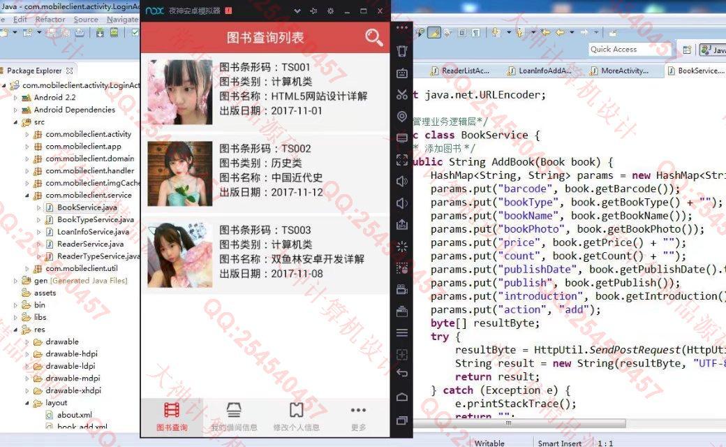 毕业论文课程设计源码实例-836双鱼林基于安卓Android图书管理系统最新美化版截图