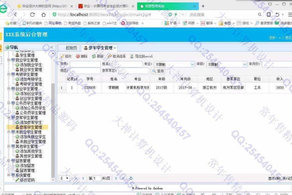 毕业论文课程设计源码实例-837双鱼林基于HTML5_BootStrap_SSM高校毕业生信息去向跟踪系统截图