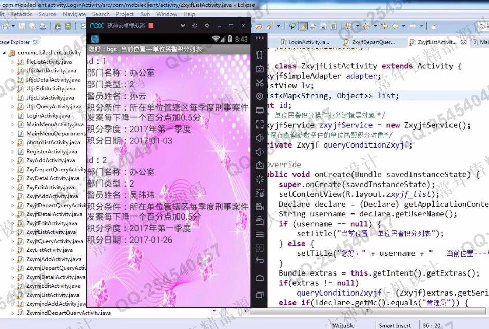 毕业论文课程设计源码实例-838双鱼林安卓Android民警双提升积分管理系统截图