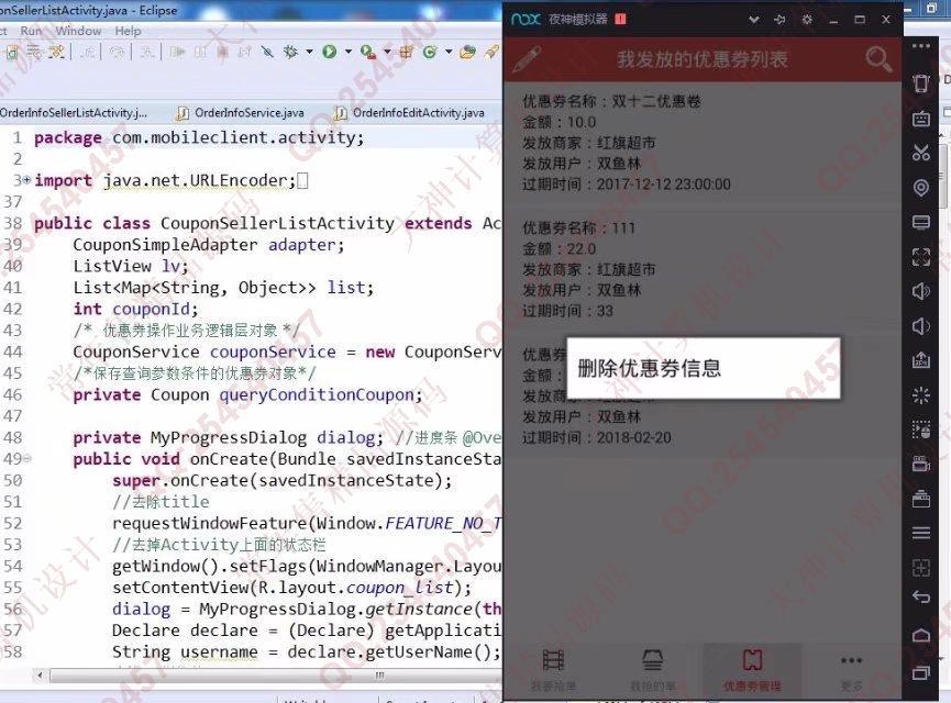 毕业论文课程设计源码实例-839双鱼林安卓Android平台的滴滴购物系统设计截图