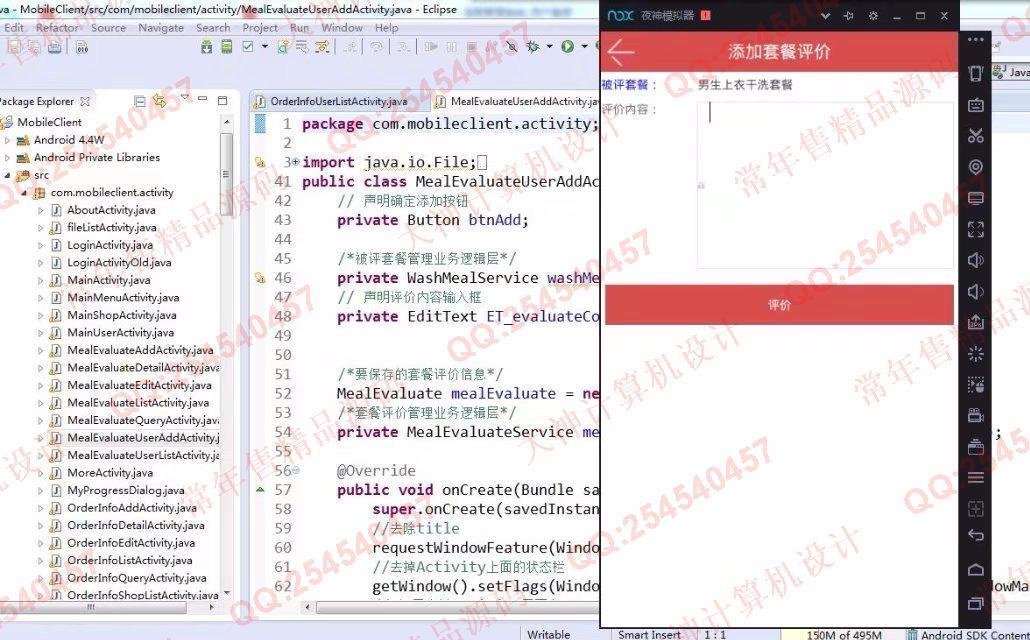 毕业论文课程设计源码实例-840双鱼林安卓Android洗衣店预约系统的设计与实现截图