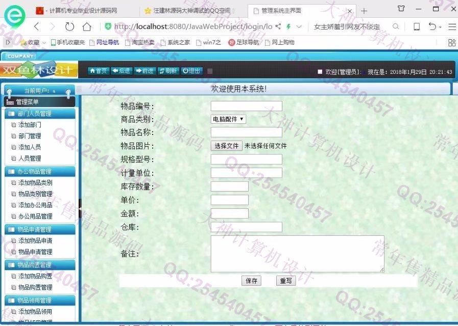 毕业论文课程设计源码实例-841双鱼林安卓Android校园办公用品管理系统截图