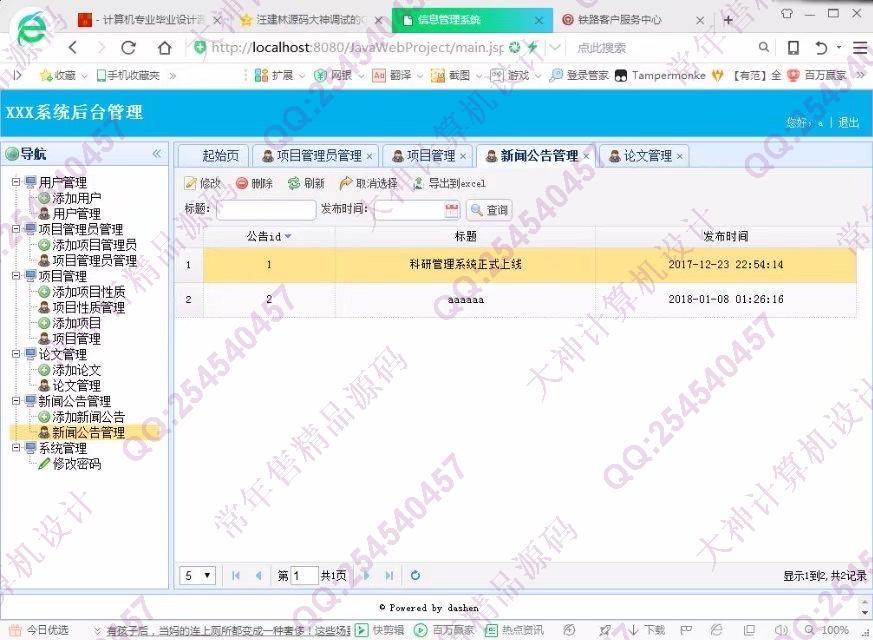 毕业论文课程设计源码实例-855双鱼林JSP基于SSM科研管理系统响应式网站截图