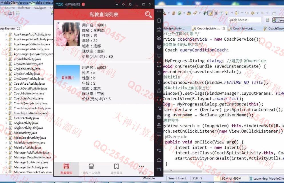毕业论文课程设计源码实例-856双鱼林安卓Android初中生体育私教平台app截图
