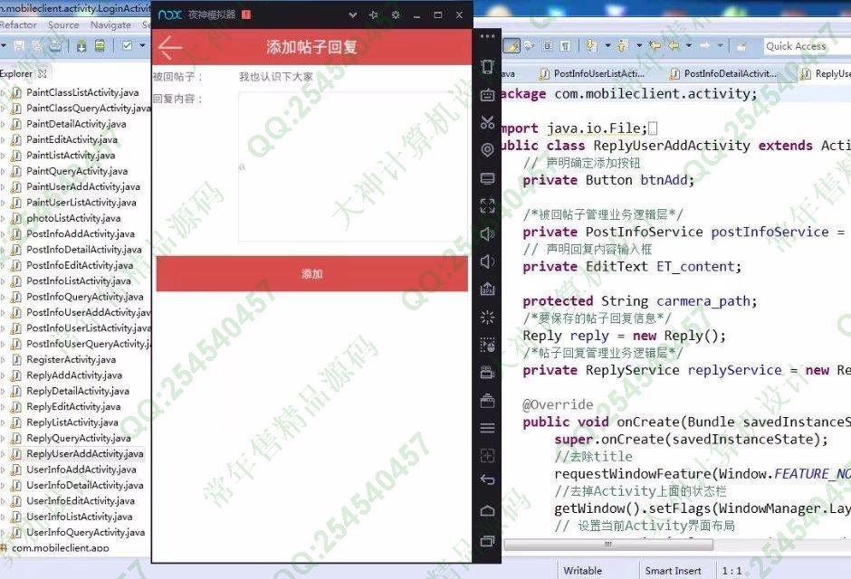 毕业论文课程设计源码实例-859双鱼林安卓Android二次元社区论坛bbs绘画app截图