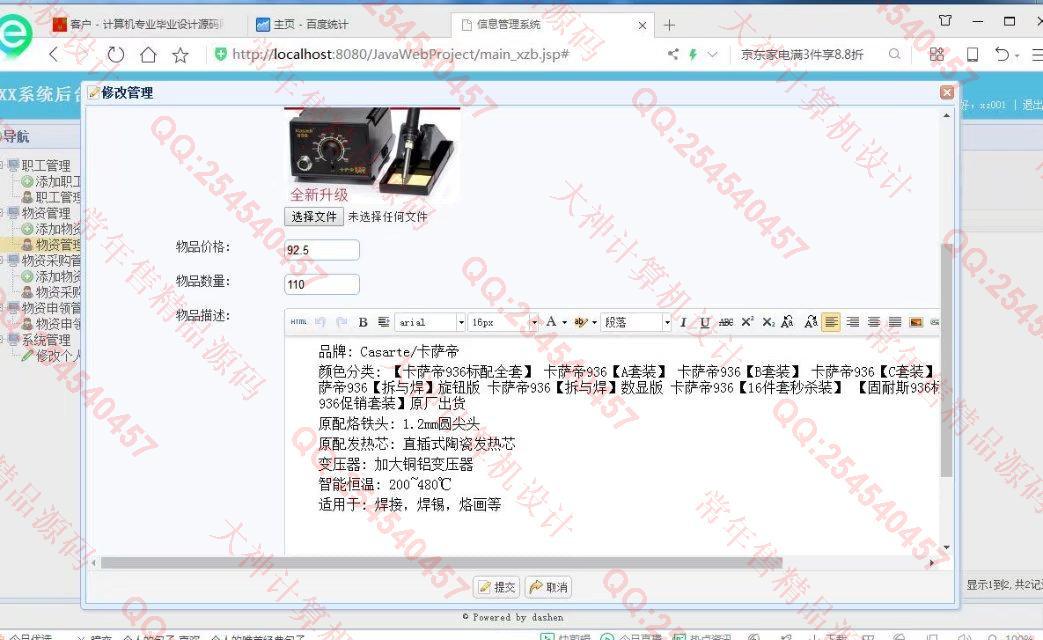 毕业论文课程设计源码实例-860双鱼林JSP基于SSM公司物资设备采购入库申领出库库存管理网站截图