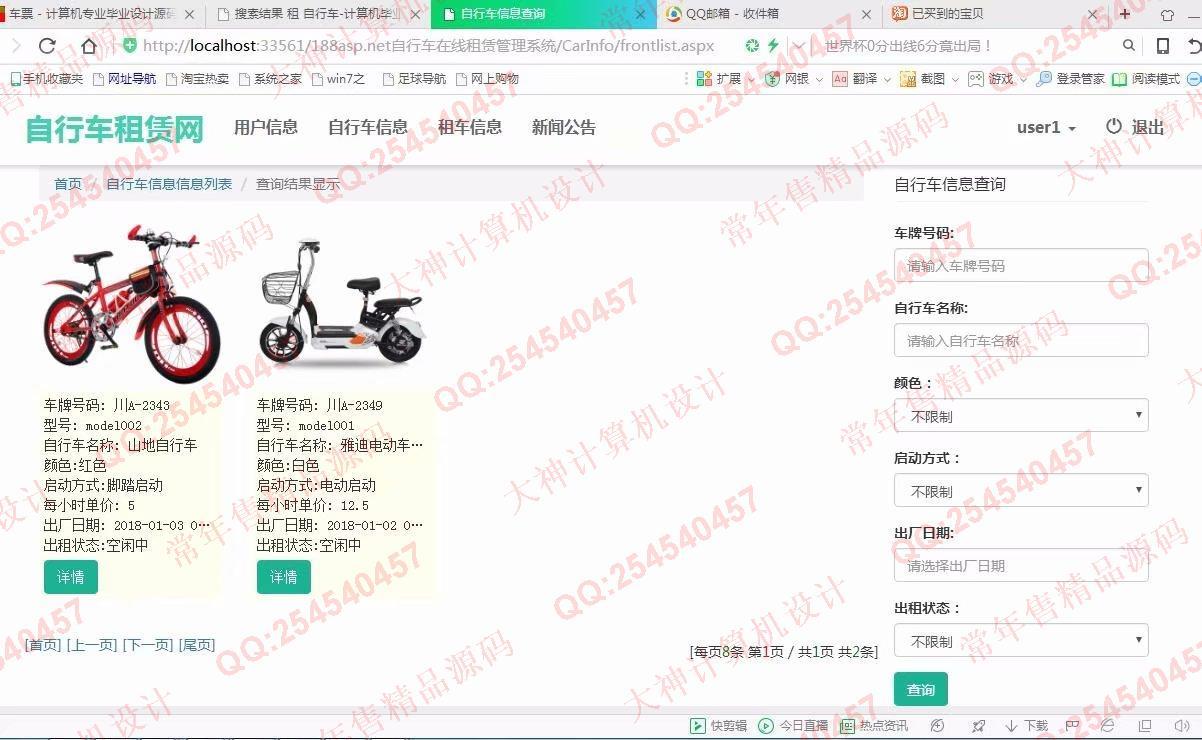 毕业论文课程设计源码实例-867大神asp.net基于三层模式自行车在线租赁系统截图