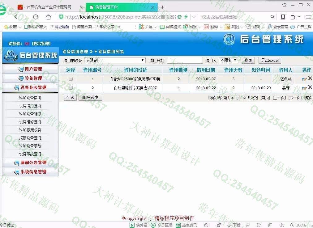 毕业论文课程设计源码实例-877大神asp.net基于三层模式实验室仪器设备管理系统截图