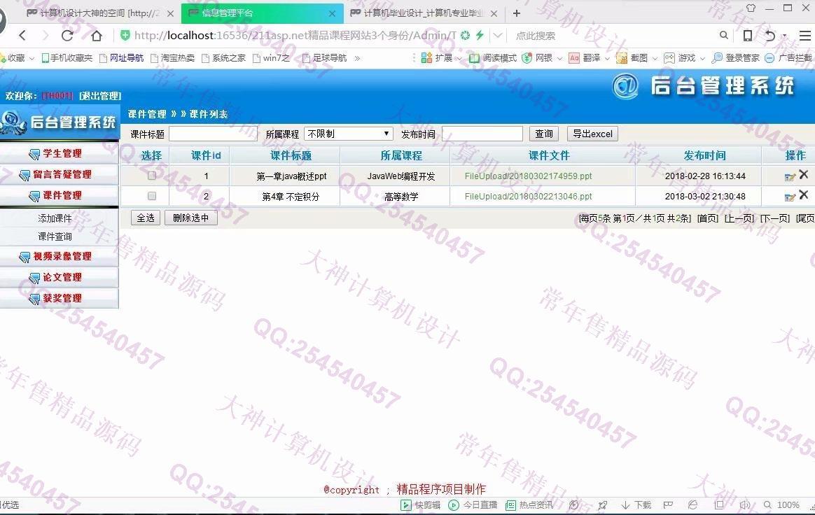 毕业论文课程设计源码实例-878双鱼林asp.net基于MVC精品课程在线学习答疑网站设计截图